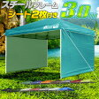 3x3mスチールフレームタープテント〈G3モデル/サイドシート2枚付き〉 送料無料 テント ワンタッチ タープ ワンタッチ タープテント 3m タープテント ワンタッチ 3m タープテント 激安 アウトドア ワンタッチテント ポップアップテント ビーチテント テント
