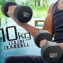 〈1年保証〉ダンベル 10kg 2個セット 合計20kg カラー