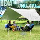 1年保証 タープ テント タープテント ヘキサタープ Mサイズ 440 x 470cm 4 - 6人用 ポール アルミポール ヘキサゴンタープ 日よけ UVカット 高耐水加工 簡易テント アウトドア キャンプ用品 FIELDOOR ●[送料無料]