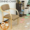 〈1年保証〉ダイニングチェア 肘付き 2脚セット 10色 椅子 介護椅子 スタッキングチェ