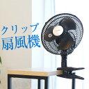 〈1年保証〉扇風機 クリップ 壁掛け クリップ扇風機 壁掛け扇風機 小型 23cm 羽根 3枚 ワイド送風 首振り機能 省電力 風量切替 省エネ 節電 エコ ファン せんぷうき ブラック 送料無料 レビュー特典 あす楽