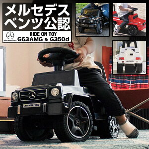 1年保証 乗用玩具 足けり ベンツ 正規ライセンス 車
