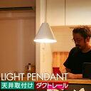 〈1年保証〉ペンダントライト 1灯 LED 口金 E26 北欧 照明 天井照明 ダクトレール ダクトレール用 レールライト カフェ 食卓 リビング ダイニング シンプル おしゃれ[送料無料][あす楽]