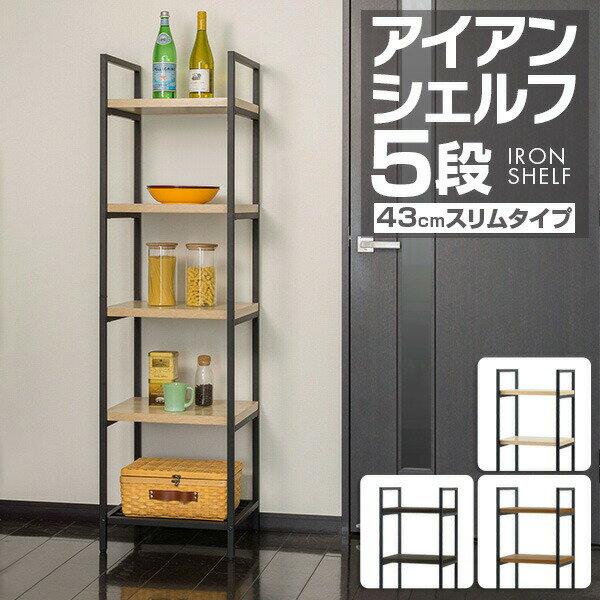 コンポジット ottostyle.jp アイアンシェルフ 5段