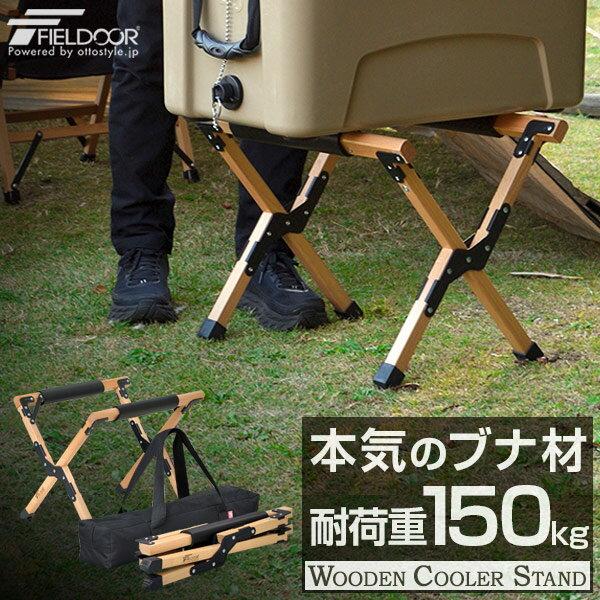 FIELDOOR 木製 クーラースタンド