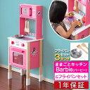 1年保証 Barbie (バービー) ままごと キッチン フライパン3点セット付き おままごと ままごとキッチン スリム 台所 コンロ オーブン レンジ お料理 食材 ままごとセット 調理台 子供キッチン 木製 ままごと おもちゃ 知育玩具 おしゃれ かわいい ●[送料無料]
