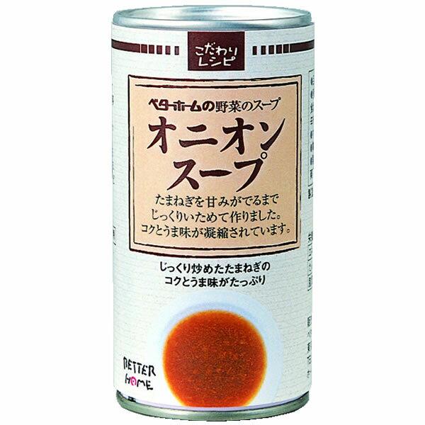 スープ缶オニオンスープ30本入 ...
