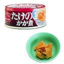 ベターホーム かあさんの味 缶詰 たけのこ かか煮 48缶 【備蓄 長期保存 非常用食料 缶詰 おかず 惣菜】