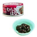 ベターホーム かあさんの味 缶詰 むらさきはな豆 48缶 【備蓄 長期保存 非常用食料 缶詰 おかず 惣菜】