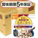 アルファ米 アレルギー対応尾西の五目ごはん 1ケース(50袋入り)