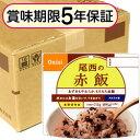 アルファ米 尾西の赤飯 1ケース(50袋入り)