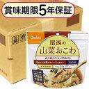 アルファ米 尾西の山菜おこわ 1ケース(50袋入り)