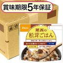 アルファ米 尾西の松茸ごはん 1ケース(50袋入り)