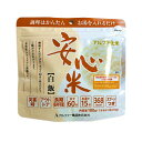 【送料無料】 安心米 白飯 (30食セット) (アルファ米 防災用品 非常食 備蓄保存食)