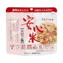【送料無料】 安心米 五目ご飯 (15食セット) (アルファ米 防災用品 非常食 備蓄保存食)