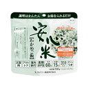 【送料無料】 安心米 わかめご飯 (15食セット) (アルファ米 防災用品 非常食 備蓄保存食)