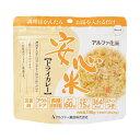 【送料無料】 安心米 ドライカレー (15食セット) (アルファ米 防災用品 非常食 備蓄保存食)