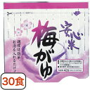 【送料無料】 安心米 梅がゆ (30食セット) (アルファ米 防災用品 非常食 備蓄保存食)