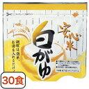 【送料無料】 安心米 白がゆ (30食セット) (アルファ米 防災用品 非常食 備蓄保存食)