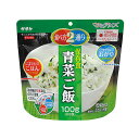 サタケ マジックライス(アルファ化米) 青菜ご飯 50食入