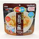 サタケマジックライス スタンドパック個食 五目ご飯 50食セット【アルファ米】