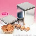 5年保存 ビスケット1/4斗缶×4缶セット(80食)【非常食・保存食】