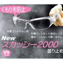 花粉防止メガネの定番商品から曇り止め機能付きが出ましたスカッシー2000曇り止め