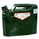 携帯用安全缶 KS-10Z (10リットル用)