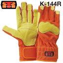 【送料無料】 トンボレックス レスキューファイヤーマングローブ K-144 R オレンジ 【TONBOREX 消防 手袋 グローブ 救急 救助 大会 訓練 トンボ レスキュー】