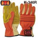 【送料無料】 トンボレックス レスキューケブラー繊維製手袋/グローブ K-346 R オレンジ 【TONBOREX 消防 手袋 グローブ 救急 救助 大会 訓練 トンボ レスキュー】