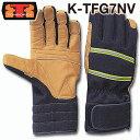 【送料無料】 トンボレックス レスキューケブラー繊維製手袋 K-TFG7 NV ネイビー 【TONBOREX 消防 手袋 グローブ 救急 救助 大会 訓練 トンボ レスキュー】