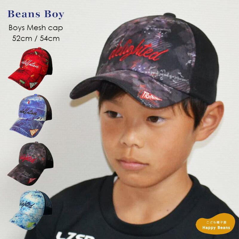ae9dafb1d1ce2  送料無料 定番ボーイズメッシュキャップ キッズ 男の子 ジュニア こども 小学生 保育園 幼稚園 帽子