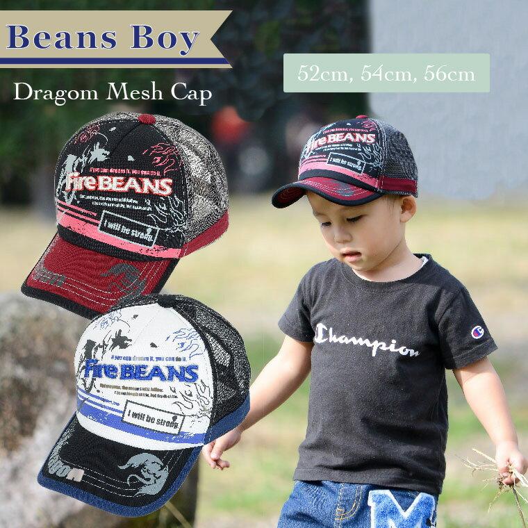 24c7678f9a7c2 ドラゴンメッシュキャップ キッズ 男の子 ボーイズ 子供 小学生 保育園 幼稚園 帽子 日よけ UV対策
