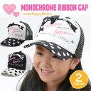 キッズ メッシュキャップ 女の子 帽子 モノクロリボンメッシュキャップメッシュキャップ UV