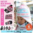 【送料無料】【3点セット】子供 キッズ ニット帽 冬 耳あて付き あったか 耳付き ポンポン 手袋