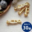 大ロット販売[30個]チャーム・立体・トランペット(ゴールド)