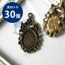 ショッピング皿 大ロット販売[30個]チャーム・セッティングパーツ・台座・楕円・植物モチーフ・ボタニカル・28×18mm(真鍮古美)