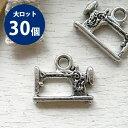 ショッピングミシン 大ロット販売[30個]チャーム・立体・ミシン(シルバー)