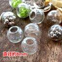 ショッピング最安値 楽天最安値にチャレンジ!!【10個】ガラスドーム(直径約8mm)