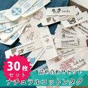 ショッピングミシン 【福袋】ナチュラルなプリントコットンタグ・詰め合わせセット【30枚】