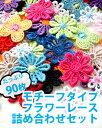 【ネコポス送料無料・福袋】モチーフタイプ・ケミカル・カラーフラワーレース・90枚詰め合わせ福袋