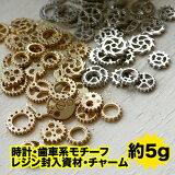 【アソートパック】時計・歯車系・ミニチャーム・約5g(ゴールド・シルバー)*