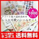 ショッピング工作 【福袋】レトロ可愛いシール・ステッカー1000ピース詰め合わせセット*