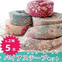 【ネコポス送料無料・福袋】フラワーガーデン・バイアスセット(各2M×5本)