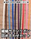 Set_ribbon_satin3