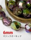 ショッピングマジック チェコビーズ・ファイアポリッシュ(6mm・マジックオーキッド)20粒入り【チェコFP】*