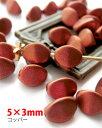 チェコビーズ・ビーズパーツ・ピンチビーズ(5×3mm・コッパー)50粒入り【PINCH BEADS】*