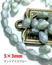 ビーズパーツ・ガラスビーズ・ドロップカット・縦穴(5×3mm・マットアイスブルー)20粒入り*