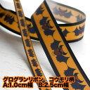 【手芸・資材・リボン】グログランリボン・A(細)B(太)各計り売り(コウモリ:2.5cm幅・1.0cm幅)