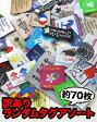 【訳あり・売切御免!】happybooオリジナル訳ありタグ・ランダムアソート(約70枚)【アウトレット】